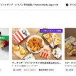 Uber Eatsのエリアが拡大、東村山や所沢など東京・埼玉西部、大阪・堺、守山区を除く名古屋市各区、福岡市全区で | TechCrunch