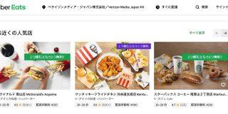 Uber Eatsのエリアが拡大、東村山や所沢など東京・埼玉西部、大阪・堺、守山区を除く名古屋市各区、福岡市全区で   TechCrunch
