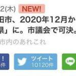 東京都町田市、2020年12月から一部が「神奈川県」に。市議会で可決。// ※この記事は、エイプリルフールではありません。」 – Togetter