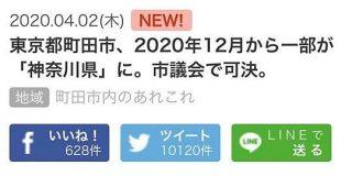 東京都町田市、2020年12月から一部が「神奈川県」に。市議会で可決。// ※この記事は、エイプリルフールではありません。」 - Togetter