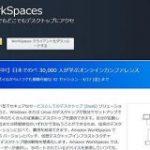 AWSのデスクトップ仮想化「WorkSpaces」が3カ月無料、ビデオ会議「Cisco Webex」が90日無料など、今だから無料で使える主要リモートワークツールまとめ – ITmedia