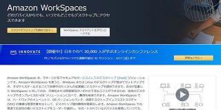 AWSのデスクトップ仮想化「WorkSpaces」が3カ月無料、ビデオ会議「Cisco Webex」が90日無料など、今だから無料で使える主要リモートワークツールまとめ - ITmedia