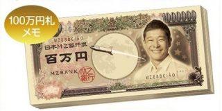 資本主義の勝ち組・前澤友作さん、少女漫画雑誌「ちゃお」で大金持ちの象徴に昇華 : 市況かぶ全力2階建
