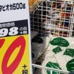 タピオカさん、ついに在庫処分されてしまう 500グラム50円で「投げ売り」 記事に、「昔のナタデココみたいな感じ」「時期は過ぎそれどころじゃなくなったのがトドメ」など感想ツイート – Togetter