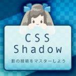box-shadowだけじゃない!CSSでできる色々な影の表現と意外に知らない落とし穴 – ICS MEDIA
