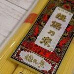「とてもそそられる」実は揖保乃糸には中華麺もあった – Togetter