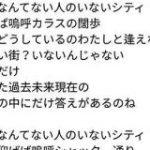 『東京ロックダウン』というと椎名林檎っぽいが『大阪』にすると途端にこの人感が溢れる→様々な意見で大盛り上がりする人々 – Togetter