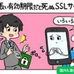 全HTTPSサイトに衝撃! SSLサーバー証明書の有効期限は13か月以下にしなきゃiPhoneでエラーに!?【SEO情報まとめ】 | Web担当者Forum