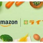 Amazon、ライフが取り扱う生鮮食品の配送エリアを東京20区と4市に拡大へ – CNET
