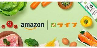 Amazon、ライフが取り扱う生鮮食品の配送エリアを東京20区と4市に拡大へ - CNET