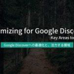 Google Discoverへの最適化と、注力すべき領域 |SEO Japan