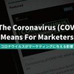 コロナウイルスはマーケティングに対し、どのような影響を与えるのか |SEO Japan