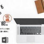 押印のため出社が必要な企業が多いと聞き、シヤチハタさんが電子印鑑サービスを無料開放「ウチの会社もこれ入れて!」 #まとめで応援 – Togetter
