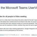 「Microsoft Teams」、ビデオ通話画面に最大9人分の映像を表示 4月末から – ITmedia