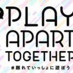 ゲームで感染拡大防止 #離れていっしょに遊ぼう キャンペーンが日本でも開始、ミラティブとミクシィが共同で – BRIDGE
