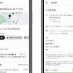 Uber Eatsに「投げ銭」機能-飲食店に1注文100円の支援が可能に – CNET