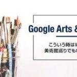 こういう時だからこそ【Google Arts & Culture】を使って、自宅で美術館巡りをしてみませんか? – たつブロ