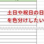 【Excel】土曜は青、日曜は赤、祝日はオレンジに!エクセルのスケジュール表で日付を色分けする方法 – 窓の杜