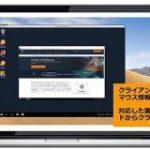 AWSジャパン、仮想デスクトップなどの拡販に自信 監査法人なども利用 テレワーク需要で追い風か – ITmedia