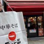 【心配】天下一品が「お持ち帰りラーメン」をリニューアル…買ってみた結果 → 「客が店に来なくなるのでは…?」と不安になるほど再現度が高かった | ロケットニュース24