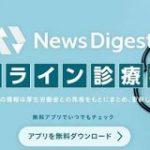 「オンライン診療」ができる1万カ所の病院をすぐに探せる検索サイトーJX通信社が公開 – CNET