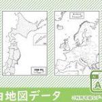 無料の白地図について | 白地図専門店