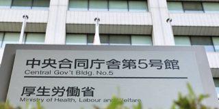 オンライン診療可能な1万カ所を公開 厚労省HPで : 日本経済新聞
