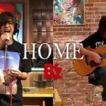 「なんだ、ただの神か」B'zが #StayHome 週間に名曲『HOME』自宅セッション動画を公開→コーラスや足元、飾られた絵画など見所もたくさん – Togetter