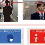 AIカメラで「マスクをしていない人」を判定し警告、凸版印刷らが実験 – ITmedia