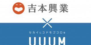 【悲報】UUUMさん、吉本と組んで一般人YouTuberを殲滅へ : IT速報