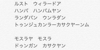 モスラの歌の歌詞は映画オリジナルの創作言語かと思いきや本物のインドネシア語だった「モスラを崇め尊ぶ心溢れる詞で震えた」 - Togetter