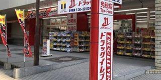 JR九州ドラッグイレブン、ツルハ傘下で成長目指す : 日本経済新聞