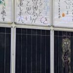 JR東神奈川駅に「想いや希望を書き込んでください」と昔懐かしい伝言板が設置される!コロナへの気持ちの中、鉄板の「XYZ」も – Togetter