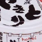 ホテイの焼き鳥缶でおなじみの「おおば比呂司先生」の絵は没後32年経っても未だにいろんな商品に使われ続けている「偉大な方すぎない?」 – Togetter