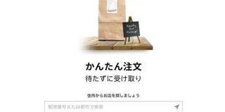 「楽天リアルタイムテイクアウト」スタート まずは渋谷と五反田の187店舗から - CNET