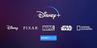 米Disney、6月から「Disney+」を日本でもスタート 日本独自のディズニーデラックスと併存か、統合か - ITmedia