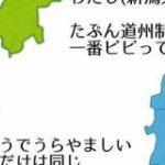 「新潟県の相関図」を作ってみた→どの地域にも含まれない新潟県の悲しみに「わかる」「的を射てる」などの声 – Togetter