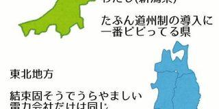 「新潟県の相関図」を作ってみた→どの地域にも含まれない新潟県の悲しみに「わかる」「的を射てる」などの声 - Togetter