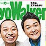 「東京ウォーカー」など3誌が休刊、Webに移行「新型コロナによる生活様式の変化に対応する」 – ITmedia