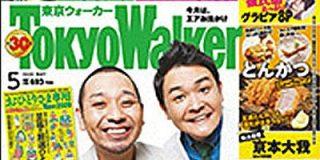 「東京ウォーカー」など3誌が休刊、Webに移行「新型コロナによる生活様式の変化に対応する」 - ITmedia