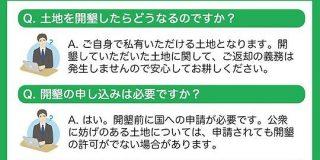 『奈良時代の人向けに「初めての墾田永年私財法よくあるご質問」をつくってみた』「これはわかりやすい」「問い合わせ先がすごい」「荘園という闇」 - Togetter