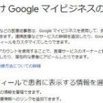 医療機関向け Google マイビジネスのスタートガイド – Google マイビジネス ヘルプ