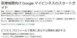医療機関向け Google マイビジネスのスタートガイド - Google マイビジネス ヘルプ