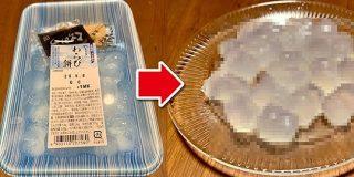 スーパーで売られている「わらび餅」の口当たりが最強に!? ある方法がツイッターで話題に   マイナビ