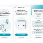 政府の新型コロナ陽性者との接触を通知するアプリ、開発状況を公表 – ケータイ Watch