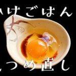 卵かけごはんを見つめ直した日 – ぐるなび みんなのごはん