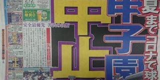 甲子園、中止へ… 20日正式決定 : なんJ(まとめては)いかんのか?