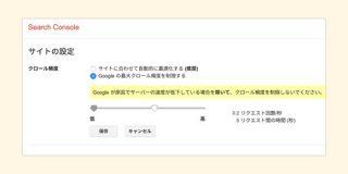 【テクニカルSEO】Googlebotのクロール頻度を減らす2つの方法 | 海外SEO情報ブログ