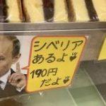 『シベリアあるよ』近所開拓で老夫婦がやっているパン屋に入ってみたらプーチンがいた「これは食べ物の方じゃなくて送られる方のやつ」 – Togetter