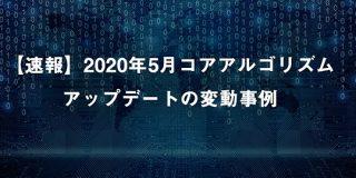 【速報】2020年5月コアアルゴリズムアップデートの変動事例 | SEO研究所サクラサクラボ